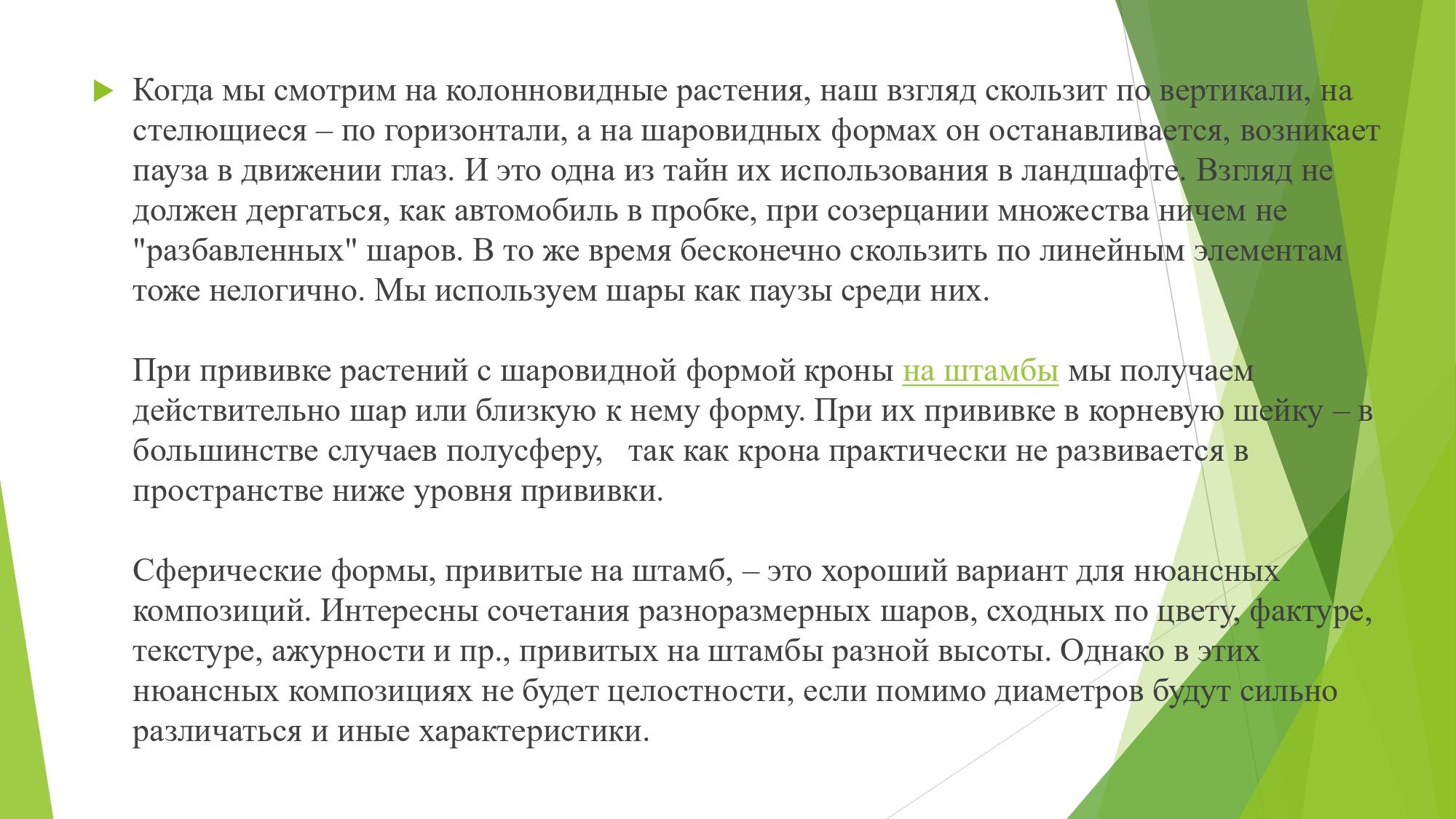 декорат.раст_page-0003