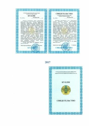 Патенты ПО-09