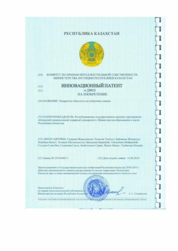 Патент Ускоритель для уборочн. маш-1
